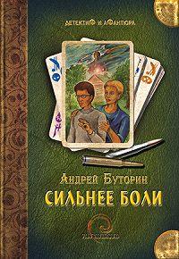 Андрей Буторин - Сильнее боли