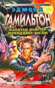 Эдмонд Гамильтон -Галактическая миссия