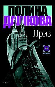 Полина Дашкова - Приз