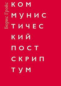 Борис Гройс -Коммунистический постскриптум