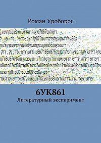 Роман Уроборос -6УК861. Литературный эксперимент