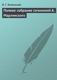 В. Г. Белинский -Полное собрание сочинений А. Марлинского