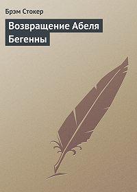 Брэм Стокер -Возвращение Абеля Бегенны