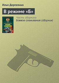 Илья Деревянко -В режиме «Б»