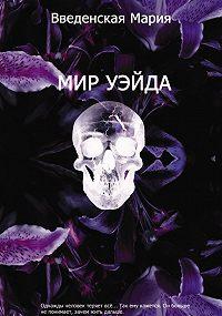 Мария Введенская -Мир Уэйда