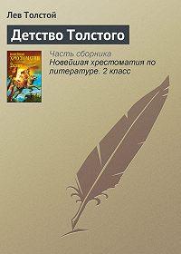 Лев Толстой -Детство Толстого