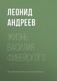 Леонид Андреев -Жизнь Василия Фивейского