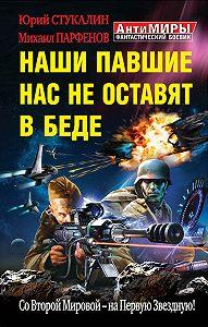 Михаил Парфенов -Наши павшие нас не оставят в беде. Со Второй Мировой – на Первую Звездную!