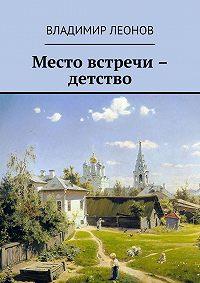 Владимир Леонов -Мой ломтик счастья