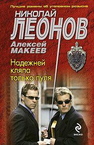Николай Леонов, Алексей Макеев - Надежней кляпа только пуля