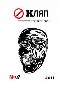 Коллектив Авторов -Кляп. Электронный литературный журнал № 02/2011