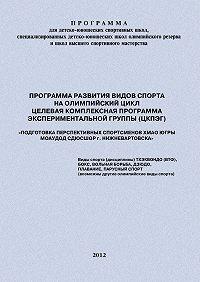 Евгений Головихин -Программа развития видов спорта на олимпийский цикл. Целевая Комплексная Программа экспериментальной группы (ЦКПЭГ)