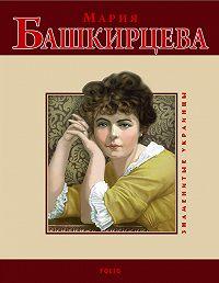 О. В. Таглина - Мария Башкирцева