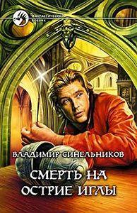 Владимир Синельников -Смерть на острие иглы