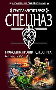 Максим Шахов -Полковник против полковника