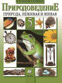 Нина Иванова -Природоведение. Природа. Неживая и живая.5 класс