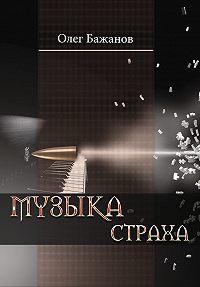 Олег Бажанов - Музыка страха
