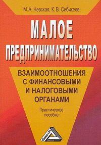 Марина Александровна Невская -Малое предпринимательство: взаимоотношения с финансовыми и налоговыми органами