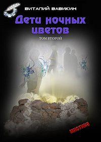 Виталий Вавикин -Дети ночных цветов. Том 2