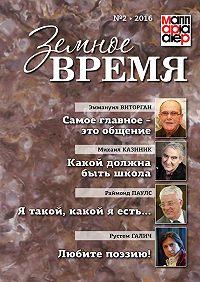 Коллектив авторов -Земное время №2 2016