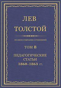 Лев Толстой -Полное собрание сочинений. Том 8. Педагогические статьи 1860–1863 гг.