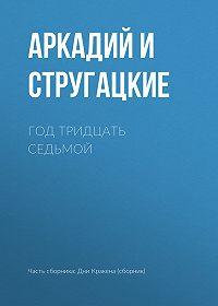 Аркадий и Борис Стругацкие -Год тридцать седьмой