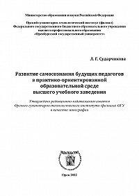 Лилия Сударчикова -Развитие самосознания будущих педагогов в практико-ориентированной образовательной среде высшего учебного заведения