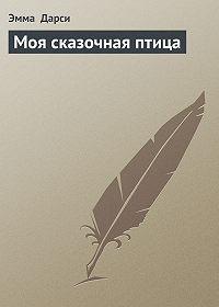 Эмма  Дарси -Моя сказочная птица