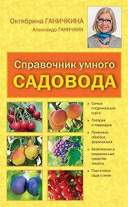Октябрина Ганичкина -Справочник умелого садовода