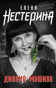 Елена Нестерина -Динамо-машина