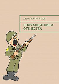 Александр Рафаилов -Полузащитники Отечества