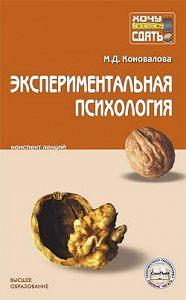 Марина Коновалова - Экспериментальная психология: конспект лекций