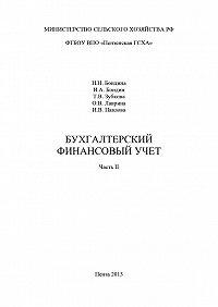 Коллектив авторов -Бухгалтерский финансовый учет. Часть 2