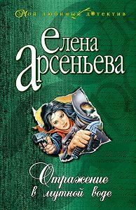 Елена Арсеньева -Отражение в мутной воде