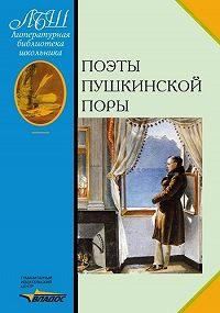 Валентин Иванович Коровин -Поэты пушкинской поры