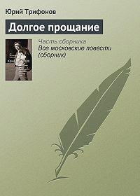 Юрий Трифонов -Долгое прощание