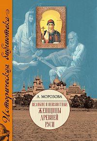 Людмила Евгеньевна Морозова -Великие и неизвестные женщины Древней Руси