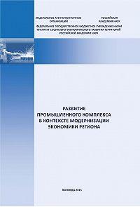Евгений Мазилов -Развитие промышленного комплекса в контексте модернизации экономики региона