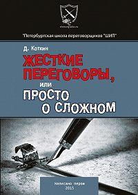 Дмитрий Коткин - Жесткие переговоры