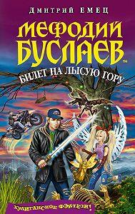 Дмитрий Емец -Билет на Лысую гору