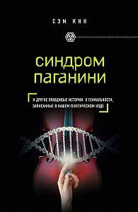 Сэм Кин -Синдром Паганини и другие правдивые истории о гениальности, записанные в нашем генетическом коде