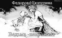 Екатерина Федорова -Ведьма-некромант