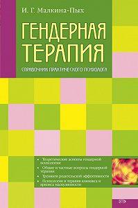 Ирина Малкина-Пых - Гендерная терапия