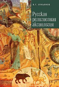 Вячеслав Лукьянов -Русская религиозная аксиология