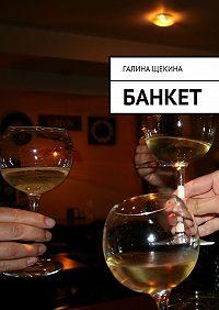 Галина Щекина - Банкет