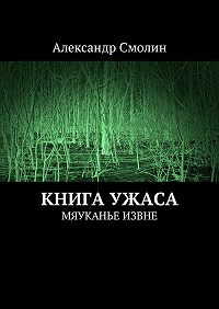 Александр Смолин -Книга ужаса. Мяуканье извне
