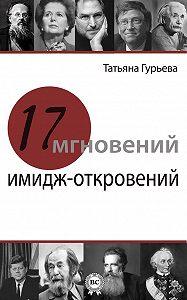 Татьяна Гурьева - 17 мгновений имидж-откровений