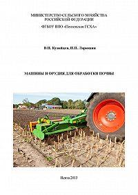 Николай Ларюшин -Машины и орудия для обработки почвы