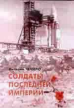 Виталий Чечило -Солдаты последней империи (Записки недисциплинированного офицера)