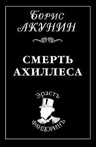 Борис Акунин -Смерть Ахиллеса